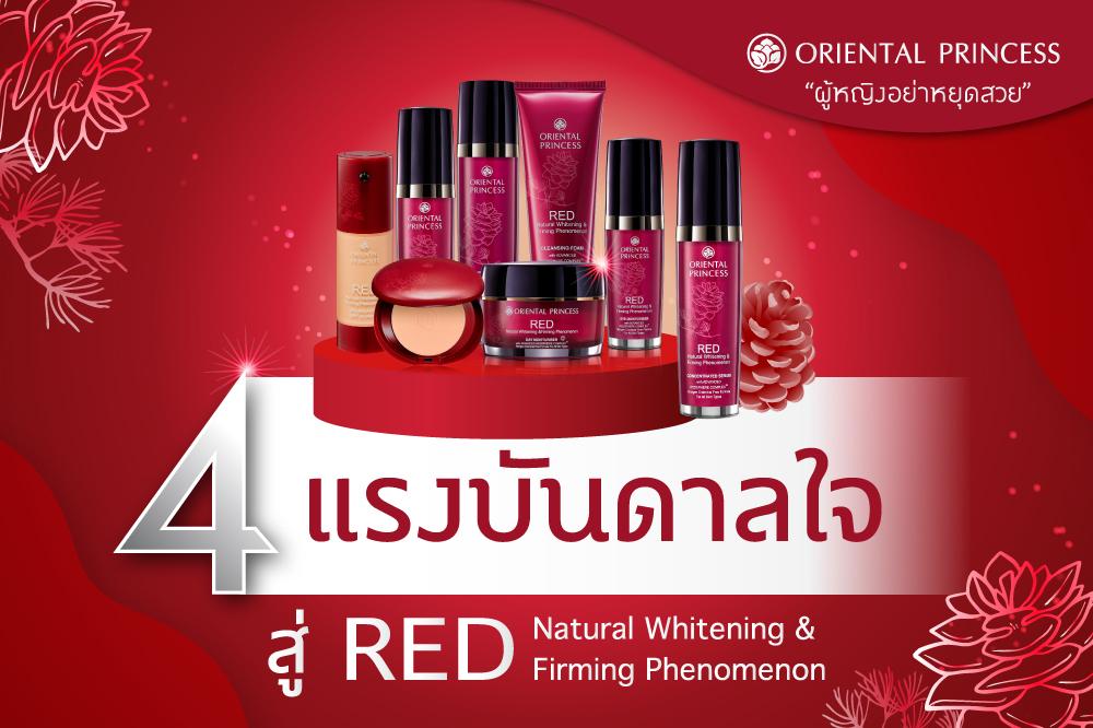 4 แรงบันดาลใจ สู่ RED Natural Whitenting & Firming Phenomenon