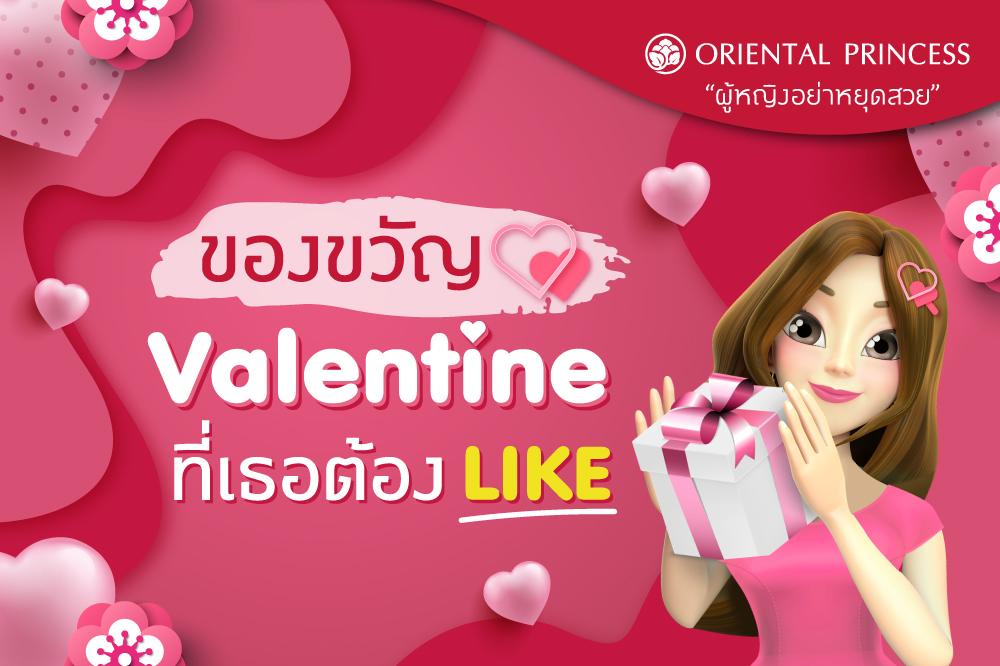 ของขวัญ Valentineที่เธอต้อง LIKE