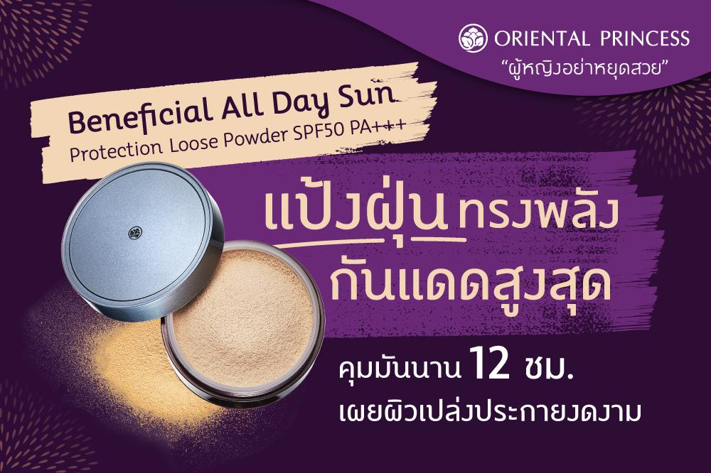 แป้งฝุ่นทรงพลังกันแดดสูงสุด คุมมันนาน 12 ชม. เผยผิวเปล่งประกายงดงาม Beneficial All Day Sun Protection Loose Powder SPF50 PA+++