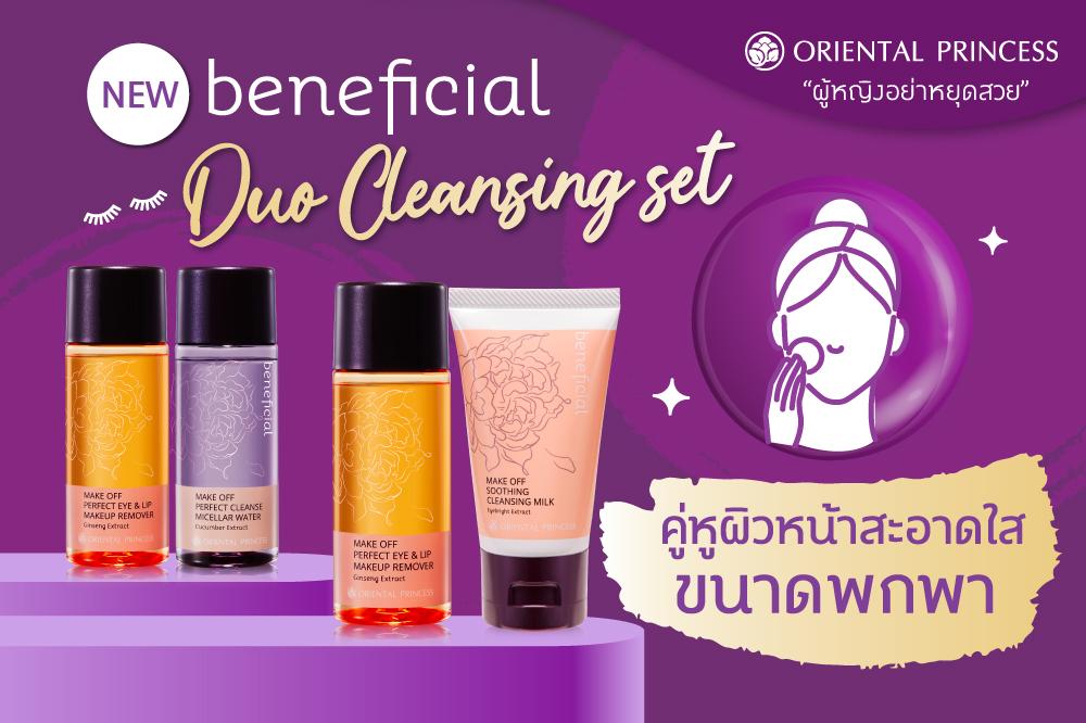 Beneficial Duo Cleansing Set  คู่หูผิวหน้าสะอาดใสขนาดแบบพกพา