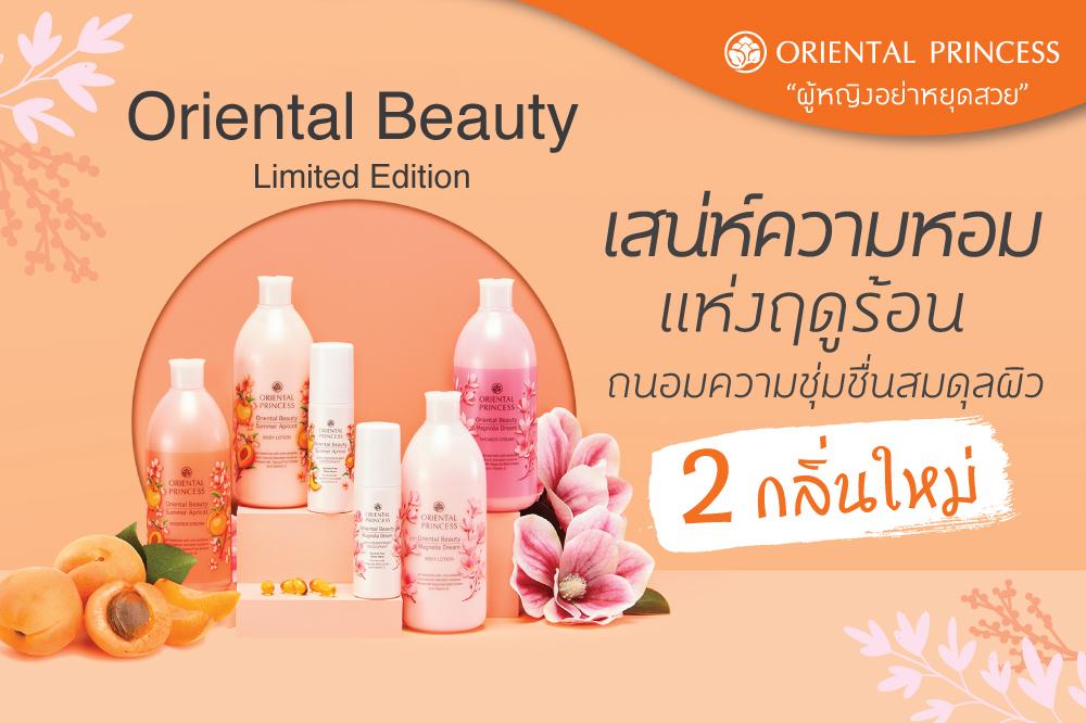 เสน่ห์ความหอมแห่งฤดูร้อน ถนอมความชุ่มชื่นสมดุลผิว 2 กลิ่นใหม่  Oriental Beauty Limited Edition