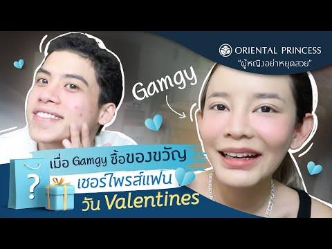 Gamgy เปย์รูบี้โดยเฉพาะ ช้อปแบบเต็มๆวัน : OP Beauty Channel EP. 179