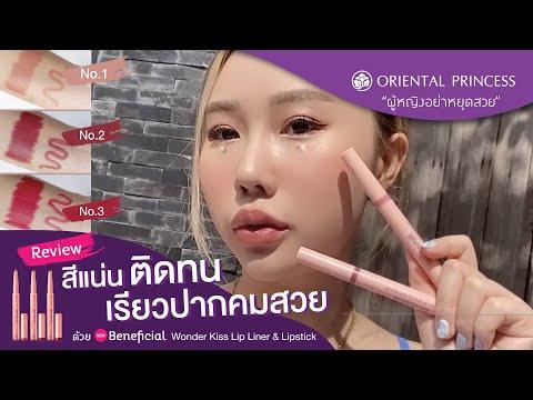 Review Lip Liner & Lipstick สีแน่น ติดทน เรียวปากคมสวยด้วย : OP Beauty Channel EP 176
