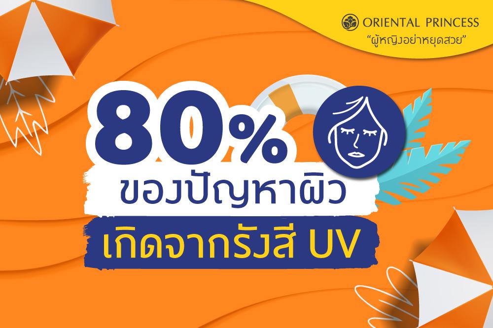 80% ของปัญหาผิวเกิดจากรังสี UV
