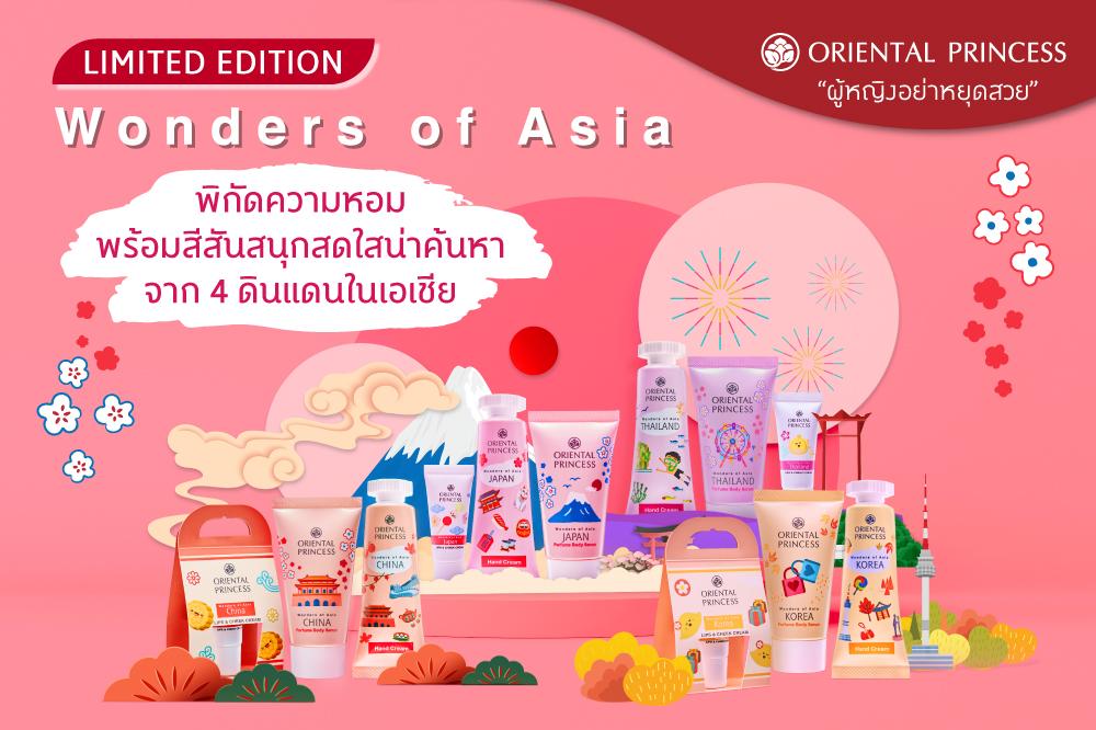 พิกัดความหอม พร้อมสีสันสนุกสดใสน่าค้นหาจาก 4 ดินแดนในเอเชีย Wonders of Asia Limited Edition