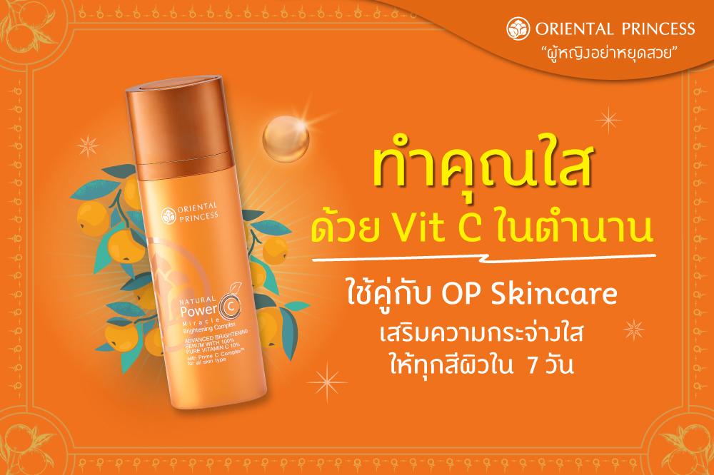 ทำคุณใสด้วย Vit.C ในตำนาน  Natural Power C Miracle Brightening Complex  Advanced Brightening Serum with 100% Pure Vitamin C 10% ใช้คู่กับ OP Skincare เสริมความกระจ่างใสให้ทุกเพศ  ทุกวัย  และทุกสีผิวใน  7 วัน