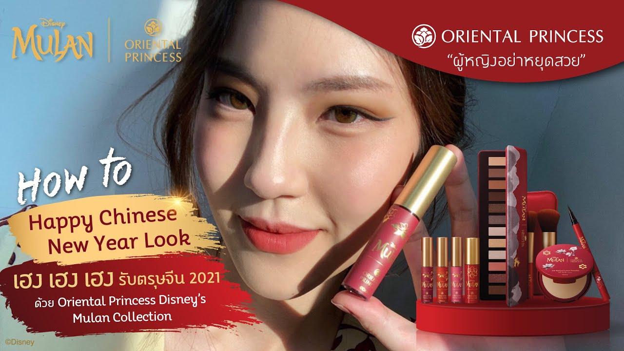 สวยรับตรุษจีน 2021 : OP Beauty Channel